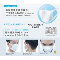 PITTA Mask White- Японские многоразовые защитные маски из инновационного материала, 3шт.
