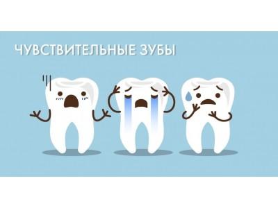 Для чувствительных зубов