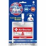 Портативный вирус блокатор с зажимом для взрослых AIR DOCTOR