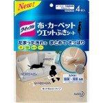 KAO Quick Le Cloth Влажные салфетки с дезинфицирующим и дезодорирующим эффектом для очистки ковров и обивки мебели 4 шт.