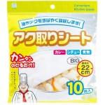 Kokubo Салфетки для поглощения жира и масла, (диаметр 22 см.), 10 шт