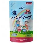 NIHON Семейное жидкое мыло-пенка для рук с антибактериальным эффектом с экстрактом алоэ вера Wins Hand Soap, 200мл