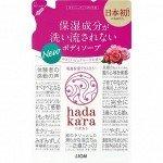 Lion Hadakara Увлажняющее жидкое мыло для тела с араматом розы и сочных красных год, 340 мл